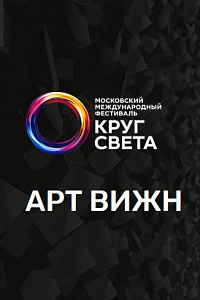 Международный конкурс Art Vision пройдет в Москве