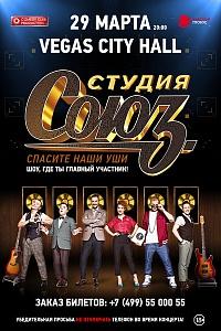 «Студия СОЮЗ»: первый большой концерт в Москве!