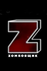 «Zомбоящик»: такого ты ещё не видел!