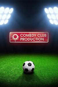 Команда Comedy Club Production в «Кубке медиа» по футболу